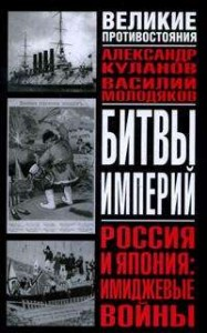 Россия и Япония: Имиджевые войны