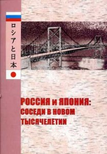 Россия и Япония: соседи в новом тысячелетии