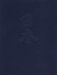 Япония от А до Я: Популярная иллюстрированная энциклопедия