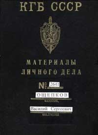 Личное дело Ощепкова