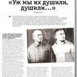Правда истории: сталинский палач Щеголев. Часть 1
