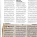 Правда истории: сталинский палач Щеголев. Часть 3