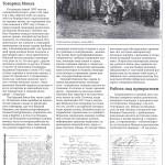 Статья про Ощепкова - 2