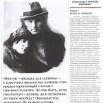 Статья про Ощепкова - 1