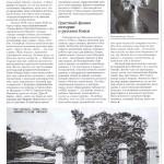 Статья про Ощепкова - 4