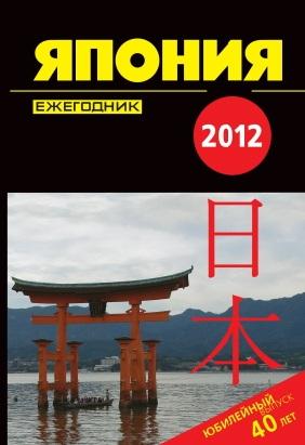 Япония 2012. Ежегодник
