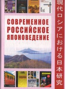 cover_2015_japanstudies_1