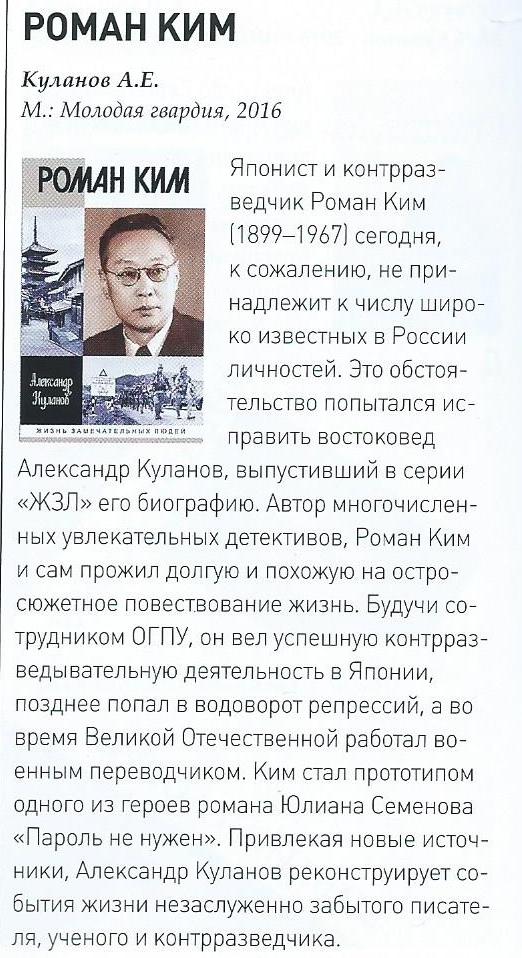 ким-историк